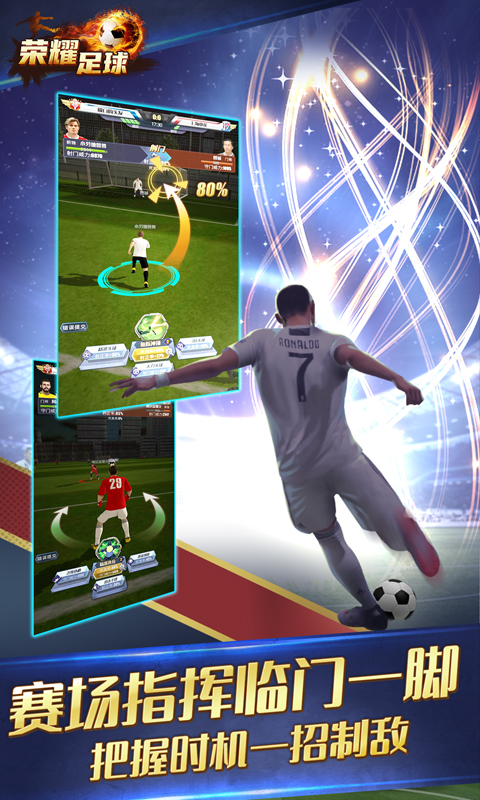荣耀足球游戏截图