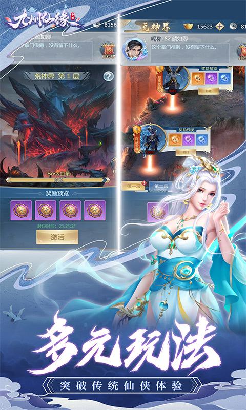 九州仙缘游戏截图