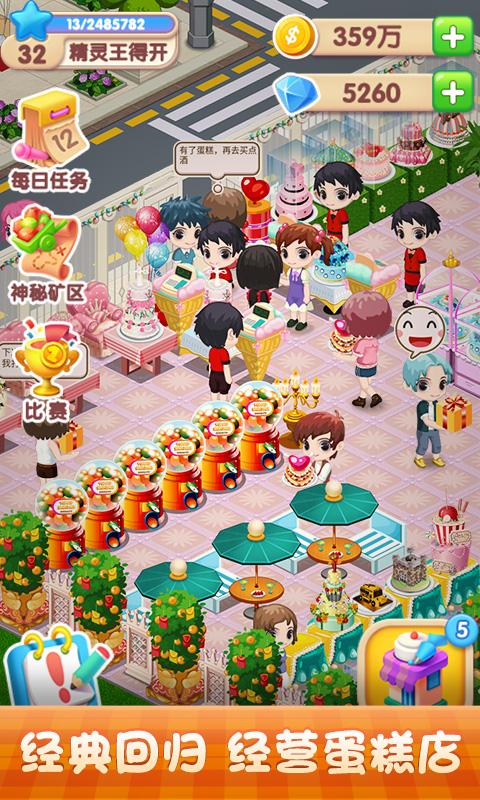 梦幻蛋糕店游戏截图