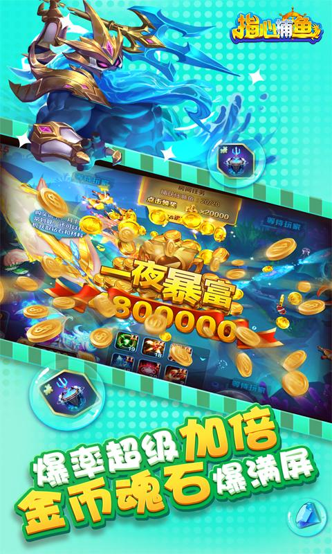 指心捕鱼官方版游戏截图