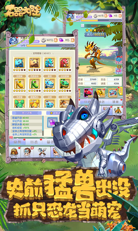 石器大陆游戏截图