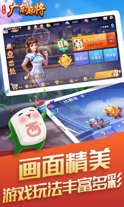 粤乐广东麻将游戏截图