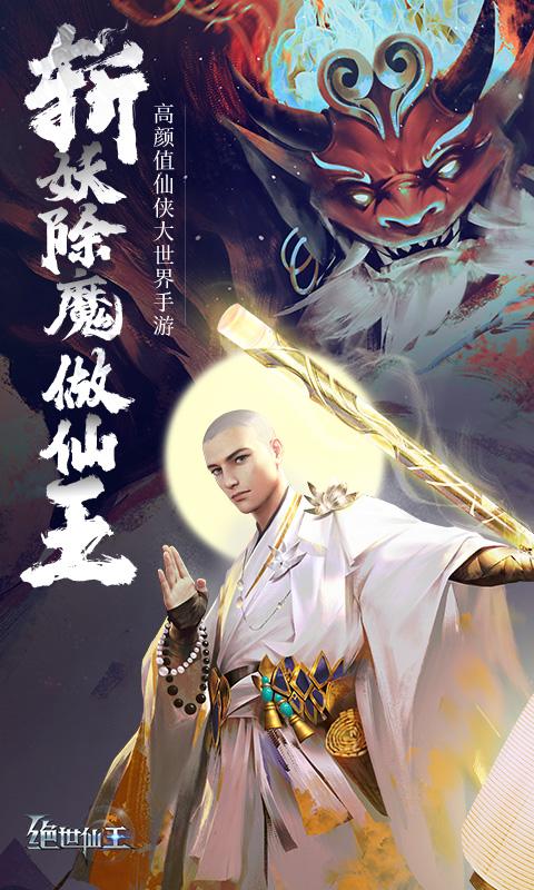 绝世仙王游戏截图
