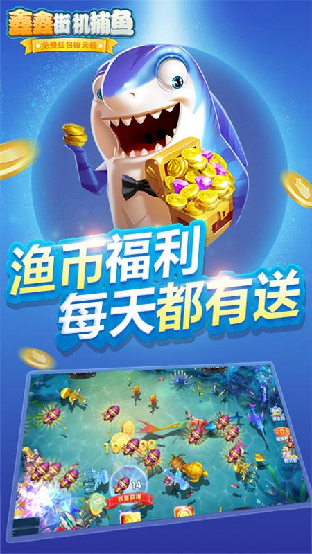 鑫鑫街机捕鱼游戏截图