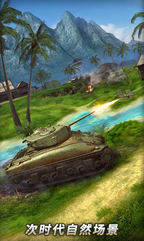 坦克争锋游戏截图
