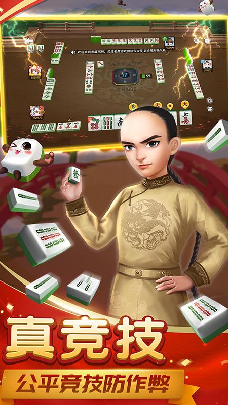 宇游麻将游戏截图