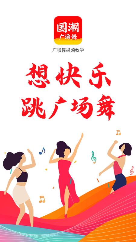 国潮广场舞