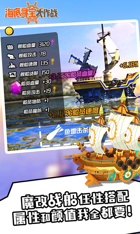 海底寻宝大作战游戏截图
