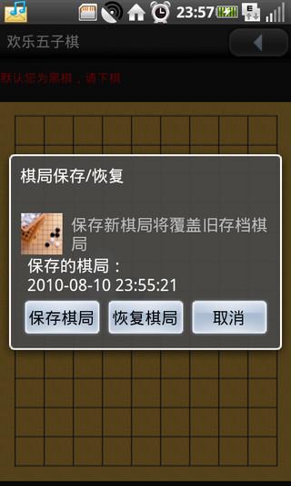 欢乐五子棋