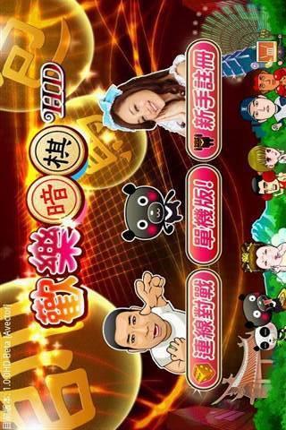 爱台湾欢乐暗棋HD