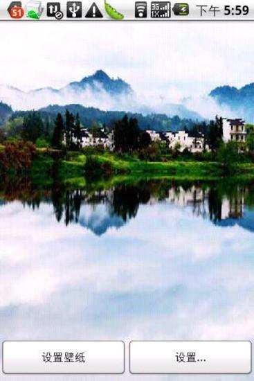 中国最美乡村动态壁纸