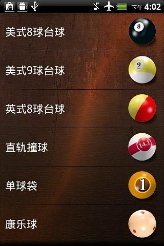 單機台球桌球撞球斯諾克,街機體育遊戲(8 Pool Billiards):在App ...