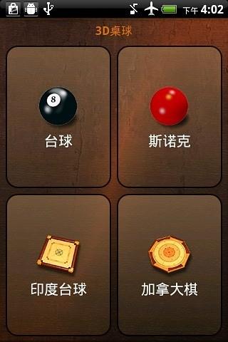 5peF5ri45Lq6_免費APP-3D台球 APP試玩不用錢】