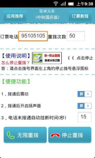 安卓火车订票工具