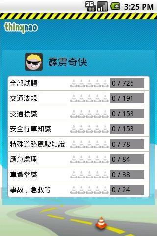 中国交规通