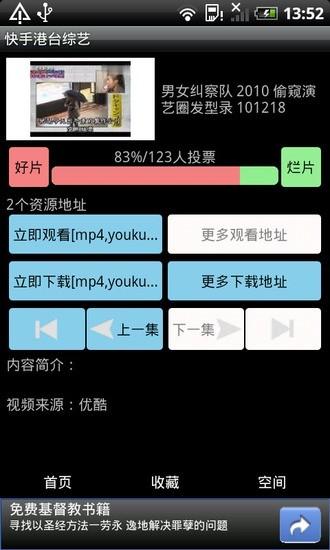 免費下載媒體與影片APP|快手港台综艺手机高清视频 app開箱文|APP開箱王