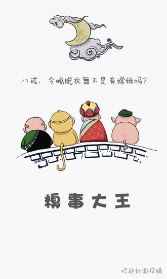 翼校通广东版 - 历趣手机应用商店