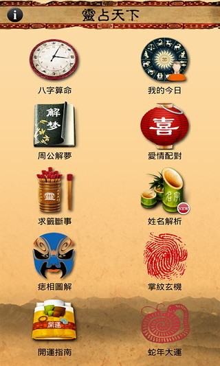 Tarot 塔羅牌on the App Store - iTunes - Apple