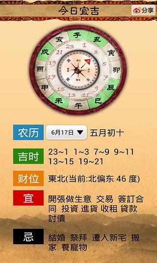玩娛樂App|占卜免費|APP試玩