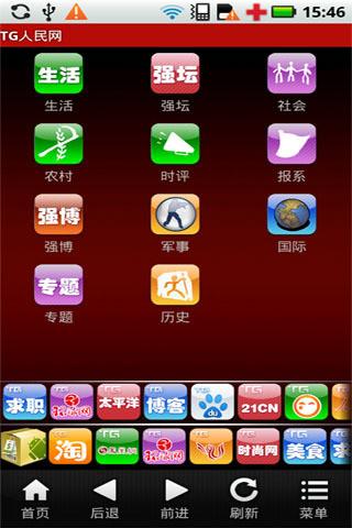 玩免費生活APP|下載TG人民网 app不用錢|硬是要APP