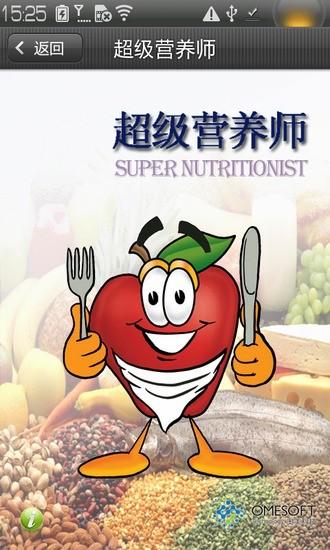 超级营养师