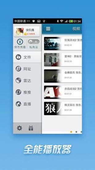 快播播放器Qvod Player v3.4.19 - 手机在线视频- ...