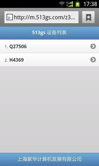 免費下載交通運輸APP|手机定位宝(高级版) app開箱文|APP開箱王