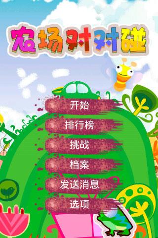 农场对对碰|玩休閒App免費|玩APPs