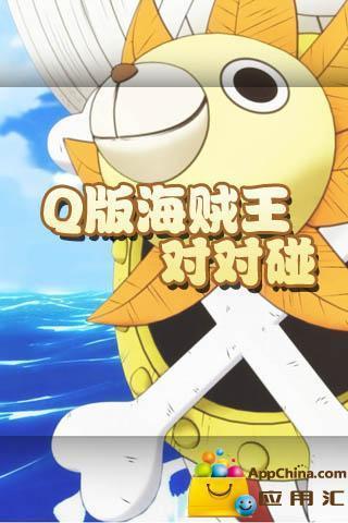 Q版-海贼王【对对碰】