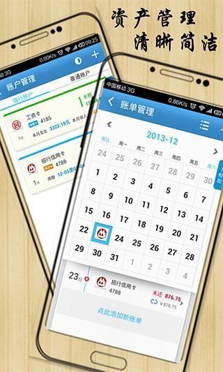 【免費財經App】卡卡记账-APP點子