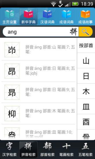 现代汉语词典- 在线现代汉语词典- 现代汉语词典的解释- 意思- 释义