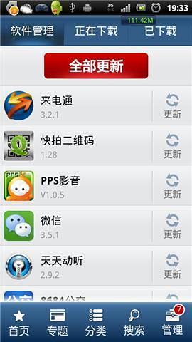 玩工具App|酷软汇免費|APP試玩