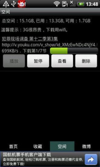 快手美劇 v1.0 - 影音 - Android 應用中心 - 應用下載|軟體下載|遊戲下載|APK下載|APP下載