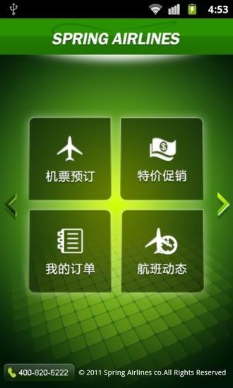 春秋航空网