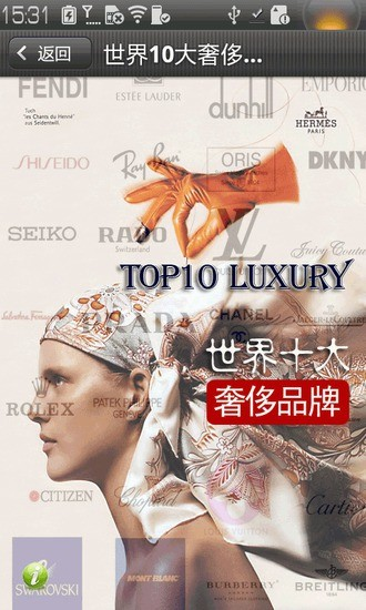 世界10大奢侈品牌