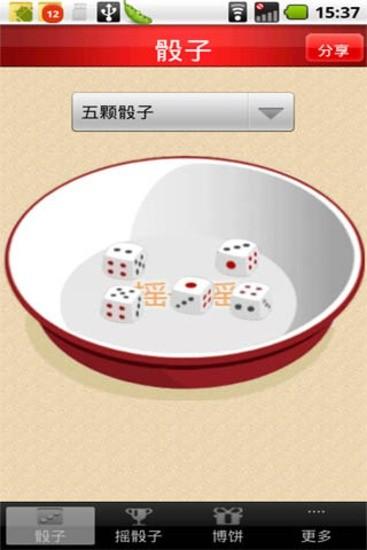 【免費娛樂App】摇骰子-APP點子