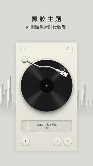 安装qq音乐截图 (3)