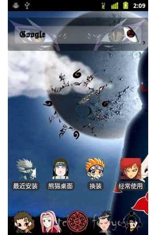 火影忍者主题-桌面主题