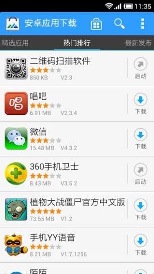玩程式庫與試用程式App|安卓应用下载免費|APP試玩
