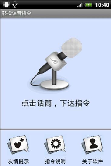 轻松语音指令