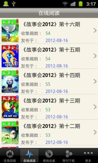 千王会|玩不用錢棋類遊戲App-玩APPs