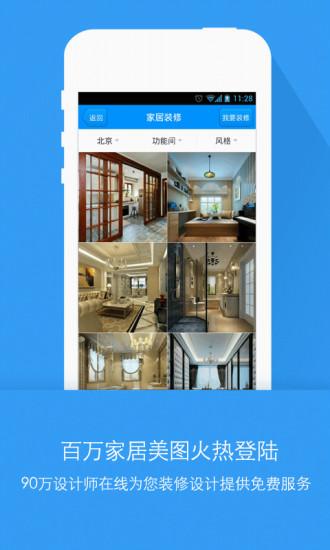 玩免費生活APP|下載搜房网买房、租房、楼盘、房产、房价 app不用錢|硬是要APP