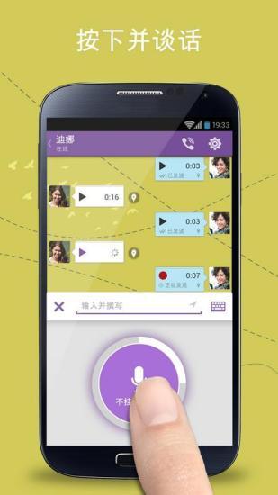 Viber免费通话短信服务