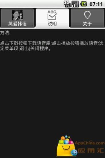 玩免費教育APP|下載英爱韩语 app不用錢|硬是要APP