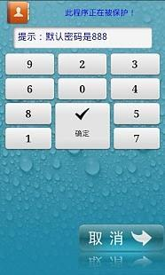 免費程式庫與試用程式App 易锁 阿達玩APP