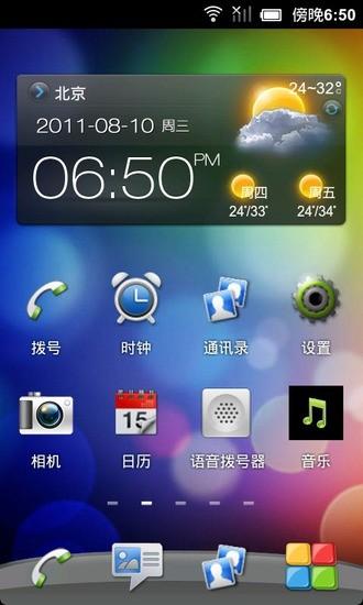 点心桌面-HTC Sense主题