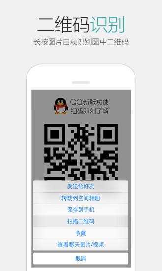 玩社交App|QQ免費|APP試玩