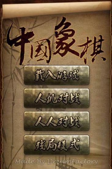 中国象棋--象棋大师