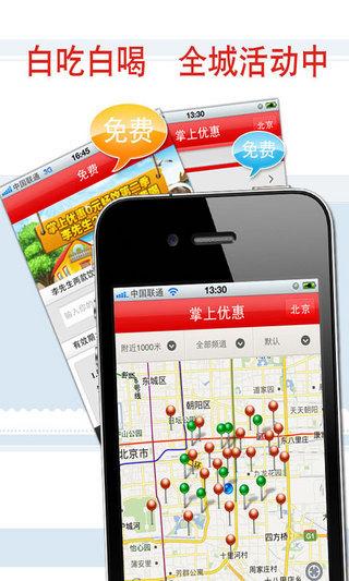 玩生活App|掌上优惠免費|APP試玩