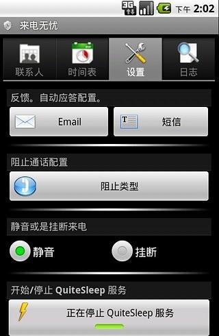 玩免費休閒APP 下載来电无忧 app不用錢 硬是要APP